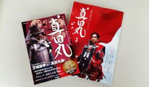 2016NHK大河ドラマ真田丸公式本が発売されました。