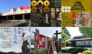 上田市で楽しめる真田丸関連の展覧会・企画展
