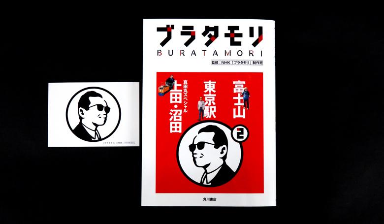 【書籍版】ブラタモリ『真田丸スペシャル(上田)』が2016年7月29日(金)発売!