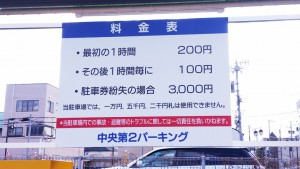 chuodai2-parking