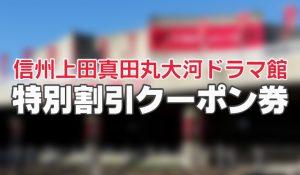 信州上田真田丸大河ドラマ館『特別割引クーポン券』