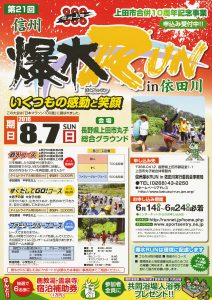 event-bakusui-run2016-omote