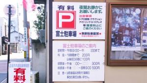 fuji-chushajyo