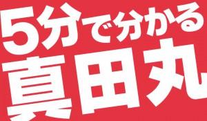 5分で分かる真田丸【公式サイト閲覧終了のお知らせ】