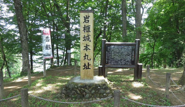 gunma-iwabitsujoato