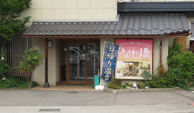 higaeri-hinautanoyu