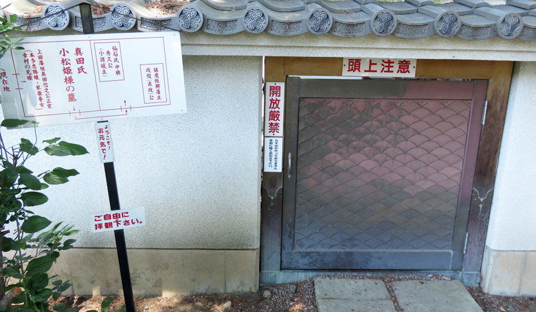 housenji-komatsuhime-iriguchi