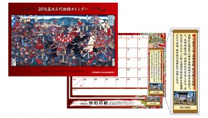 【真田グッズ・お土産】卓上カレンダー(期間限定品)