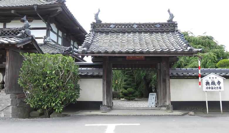 kawanakajima-tenkyuji