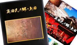 「大河ドラマ『真田丸』真田氏の郷・上田」オリジナルフレーム切手セット