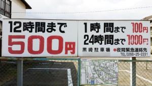 kurosaki-chushajyou
