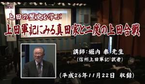 講演会「上田軍記にみる真田家と二度の上田合戦」