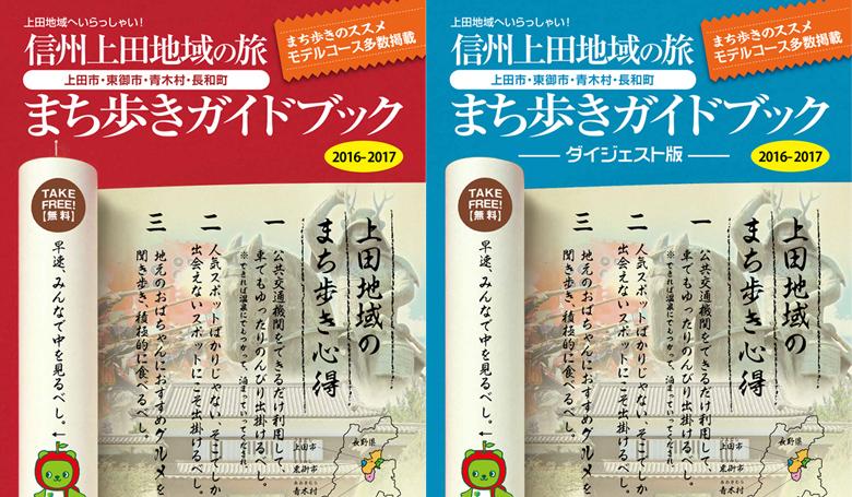 『上田地域の旅 まち歩きガイドブック2016』が発行されました。