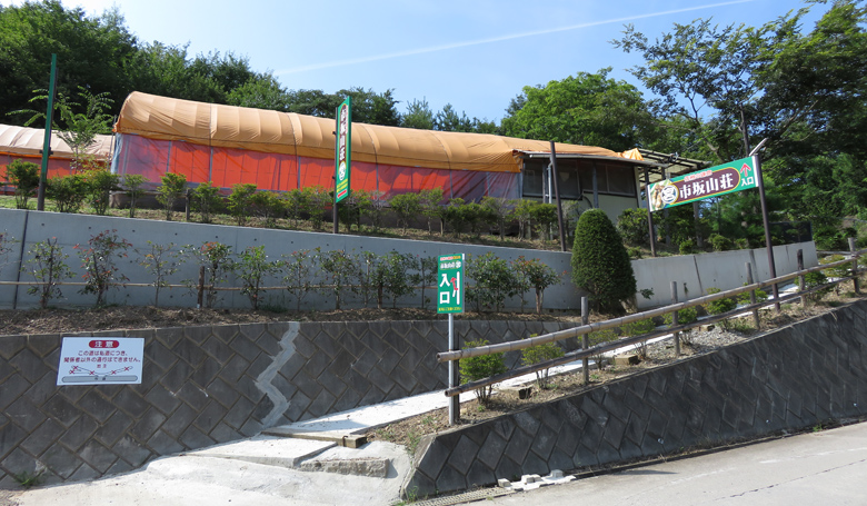 mastsutake-ichisakasanso