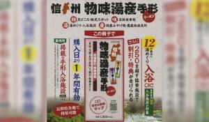 長野県の温泉好き必見!信州の温泉にお得に入る方法教えます。
