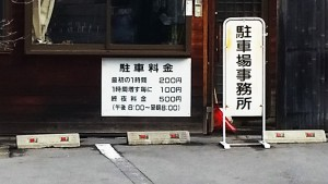 morita-chushajyo