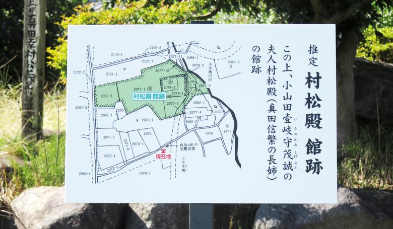 muramatsu-yakataato