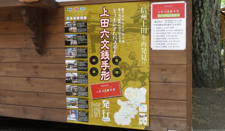 ミュージアムパスポート【上田六文銭手形】