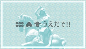 真田信繁公や真田十勇士をモチーフにしたLINEスタンプ続々登場!