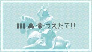 【PVプレイ映像公開!】戦国BASARA 真田幸村伝