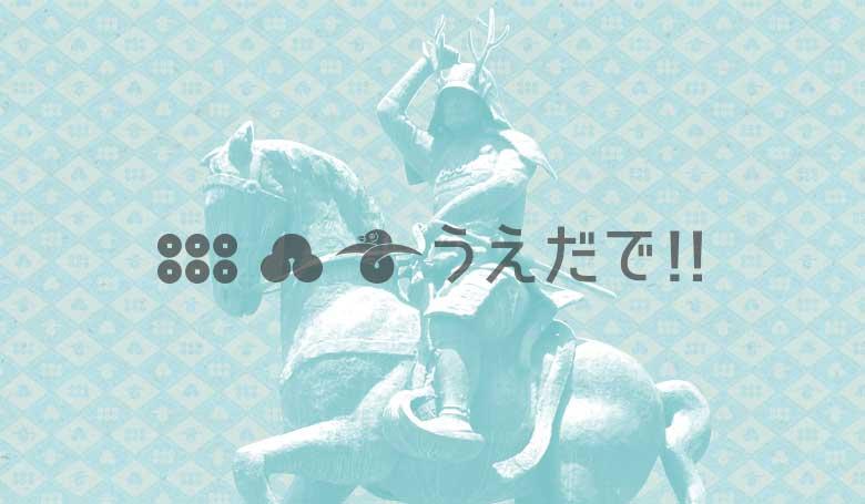 2015年10月10日 NHK大河ドラマ「真田丸」出陣式の様子