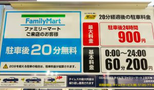 parking-timers24famima-20161114
