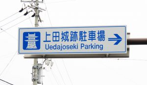 parking-uedajosekichushajo