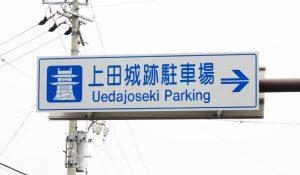 上田城跡駐車場入口の工事のお知らせ