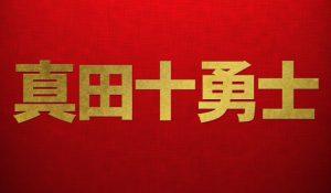 真田十勇士ガーデンプレイス&映画『真田十勇士』コラボレーション企画がスタート!