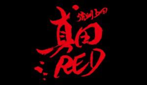 新しいご当地ブランド「信州上田 真田RED」