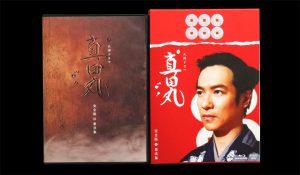 NHK大河ドラマ「真田丸」完全版 第弐集〔Blu-ray&DVD〕