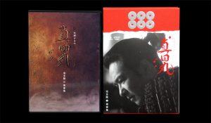 NHK大河ドラマ「真田丸」完全版 第参集〔Blu-ray&DVD〕