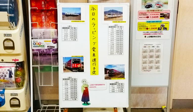 sanadamaru-rappingdensha-kanijikokuhyo