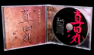 NHK大河ドラマ「真田丸」オリジナル・サウンドトラックⅠCD