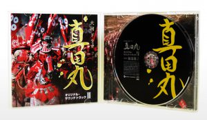 NHK大河ドラマ「真田丸」オリジナル・サウンドトラックⅡCD