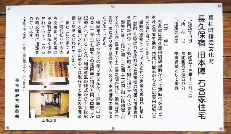 sanadamarukikou-nagawa-ishiai-kanban