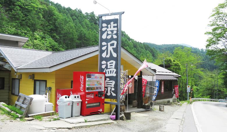 shibusawa-onsen