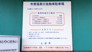 shieionsenguchi-jidoushachushajyou