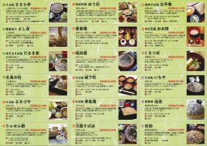 shinshuueda-tabearuki2016-2017-pamphlet