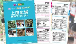 来て・見て・学んで・楽しさ満載 上田広域体験プログラム