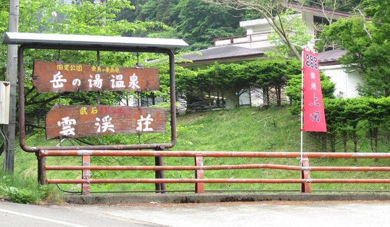 takeuchi-unkeisou