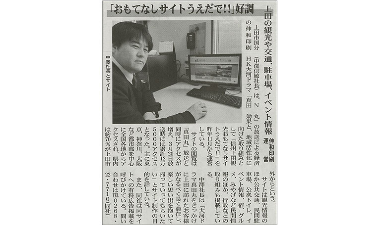 東信ジャーナル