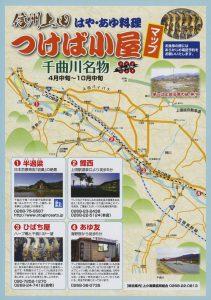 tsukebagoya-map