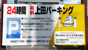 ueda-parking
