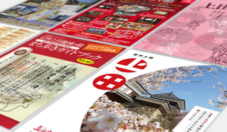 上田市の観光パンフレット・観光マップ