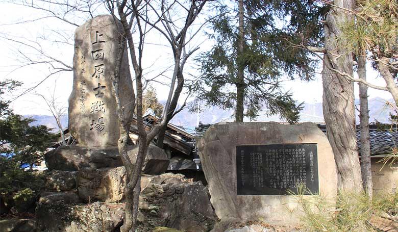 上田原古戦場