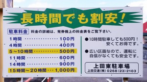uedahigashi-park