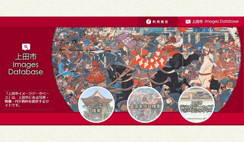 上田市イメージデータベース