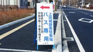 uedajyousekimimai-bus02