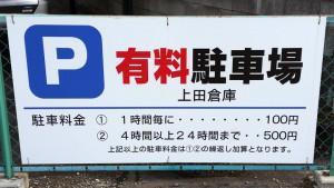 uedasouko